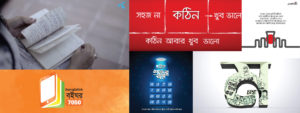 NOTABLE CAMPAIGNS OF INTERNATIONAL MOTHER LANGUAGE DAY 2019