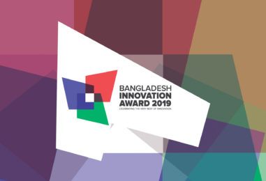 BANGLADESH INNOVATION AWARD 2019 STARTS TAKING ENTRIES