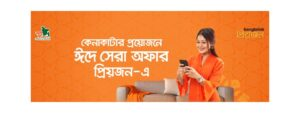 Banglalink's Eid ul Adha Campaign brings exciting discount offers for Icon & Priyojon customers